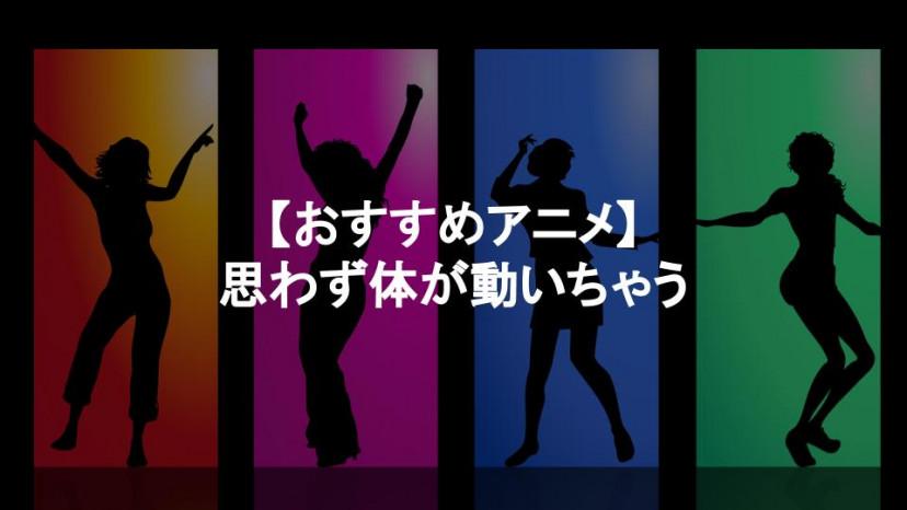 ダンス アニメ サムネイル