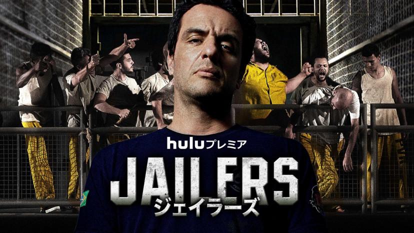 『JAILERS/ジェイラーズ』