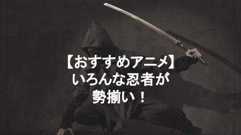 忍者 アニメ サムネイル