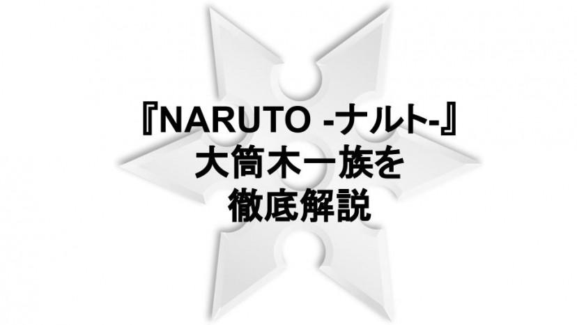 ナルト naruto 大筒木 サムネイル