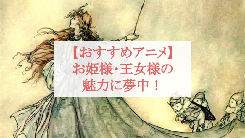 魅力的なお姫様・王女様が登場するおすすめアニメ10選【プリンセスも多種多様】 サムネイル