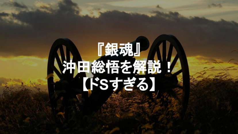 銀魂 沖田総悟 サムネイル