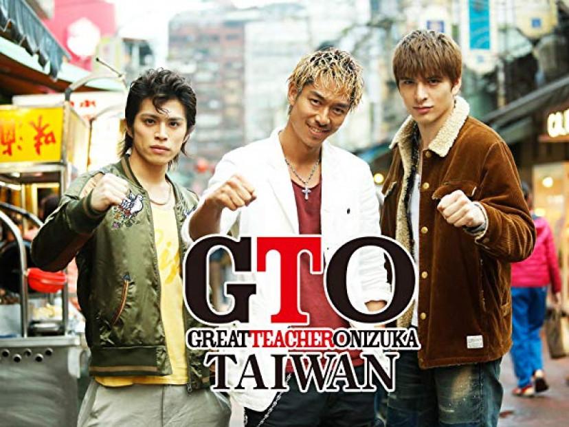 『GTO TAIWAN』