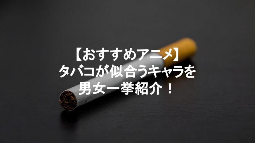 タバコ アニメ キャラ サムネイル