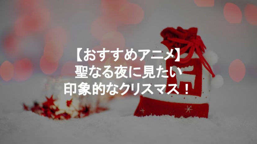 アニメ クリスマス サムネイル