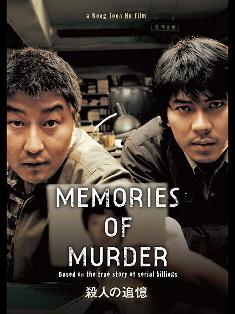 殺人の追憶、ポン・ジュノ