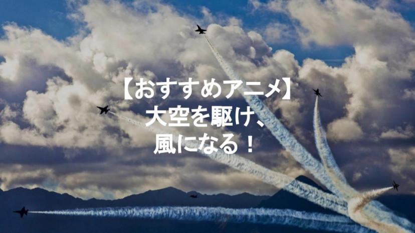 飛行機・戦闘機 サムネイル