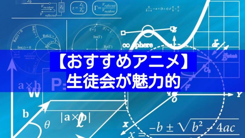 生徒会アニメ サムネイル