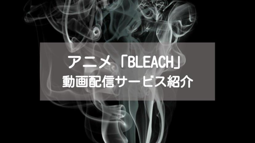 アニメ『BLEACH ブリーチ』配信系記事 サムネイル