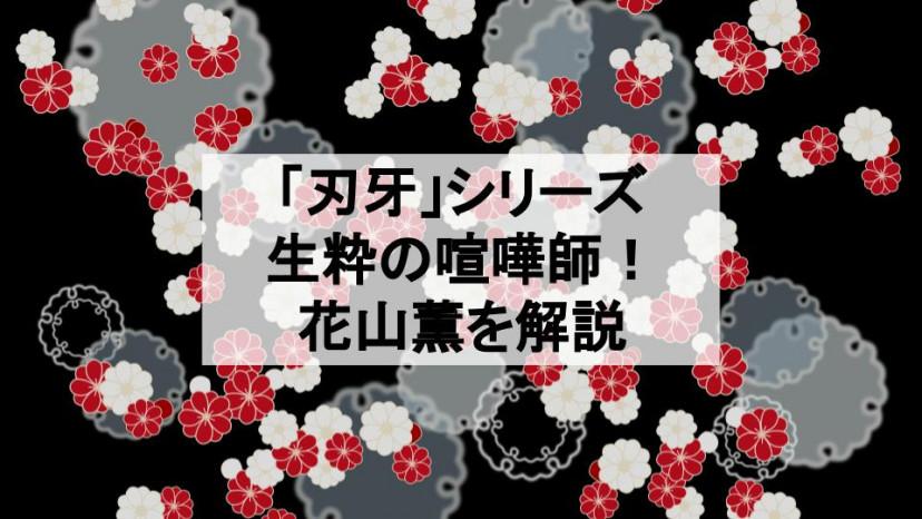 【刃牙(バキ)】花山薫は最強の組長!仁義を貫き通す生粋の喧嘩師【背中の侠客立ちを見よ】 サムネイル
