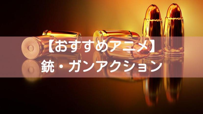 銃アニメ サムネイル
