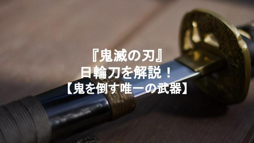 鬼滅の刃 日輪刀 サムネイル