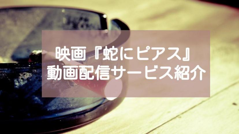 映画『蛇にピアス』配信系記事 サムネイル