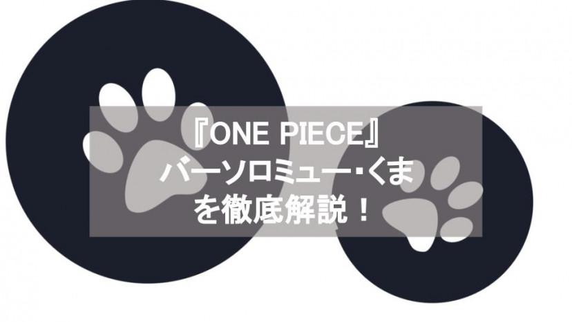 【ワンピース】謎多き元七武海・バーソロミュー・くまを解説!正体は一国の王だった!?  サムネイル