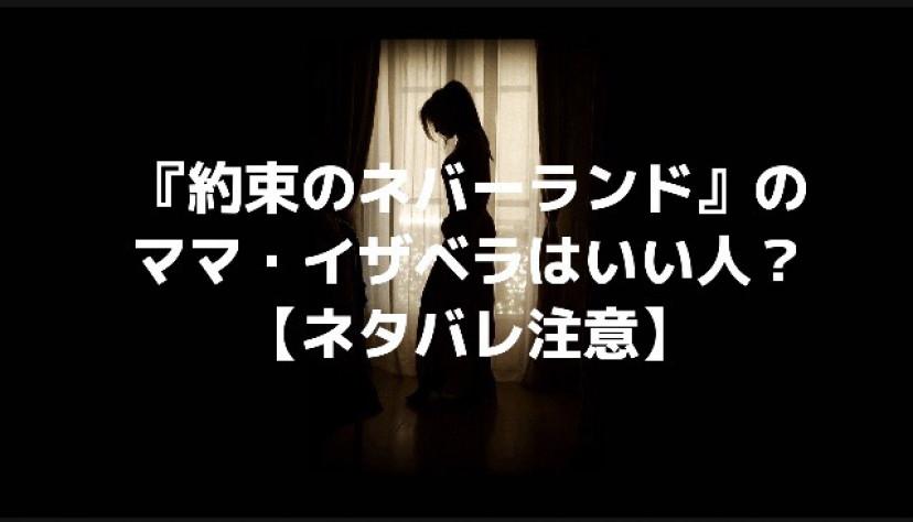 『約束のネバーランド』