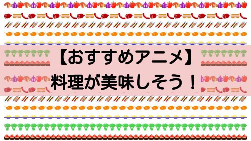 料理アニメ サムネイル