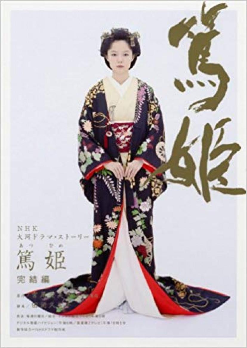 大河ドラマ『篤姫』