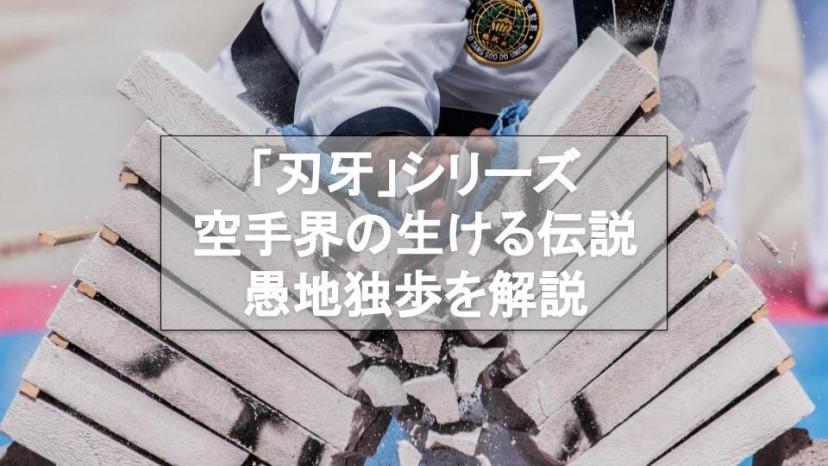 【刃牙(バキ)】愚地独歩はシリーズ唯一の凡人!?空手界の生ける伝説に迫る サムネイル