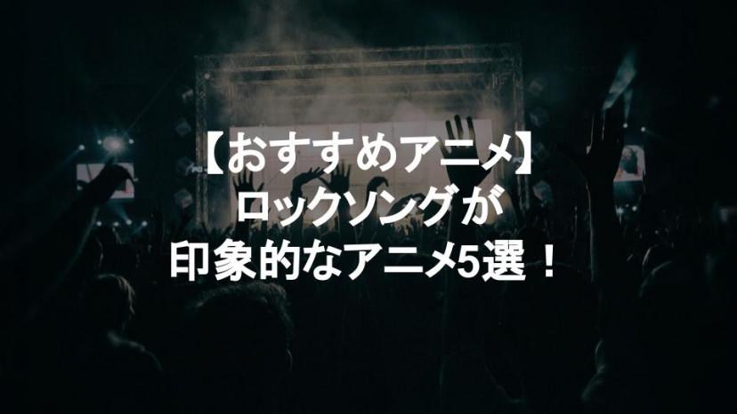 ロックソング アニメ サムネイル