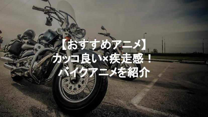 バイク アニメ サムネイル