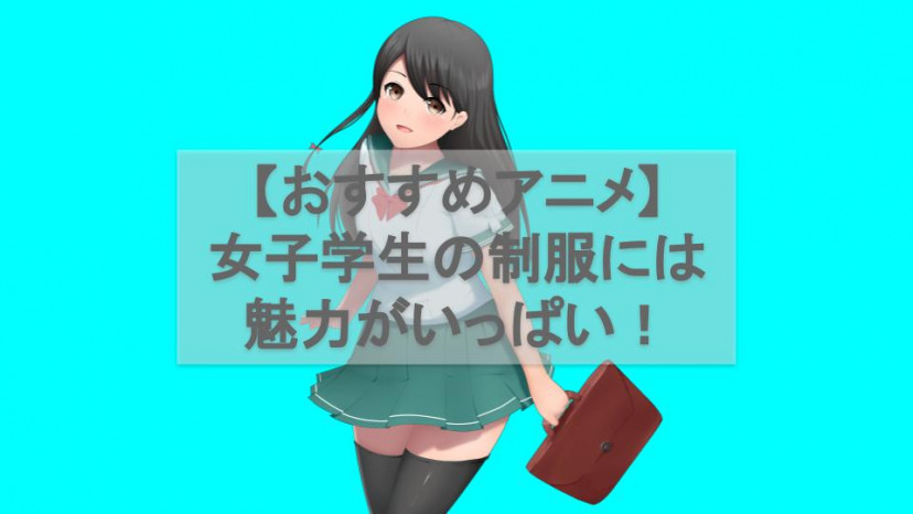 思わず着てみたくなっちゃう?女子の制服・セーラー服が可愛いアニメおすすめ10選! サムネイル