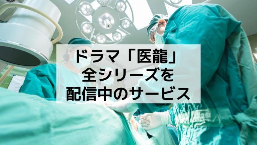 ドラマ「医龍」のフル動画(1〜4全シリーズ)を今すぐ無料で観るには?【pandoraやdailymotionより確実に】サムネイル
