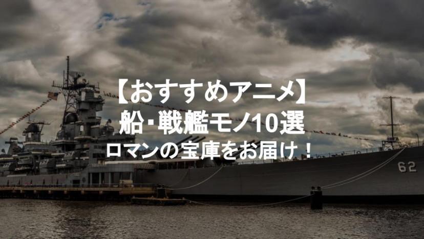 船・戦艦アニメ サムネイル