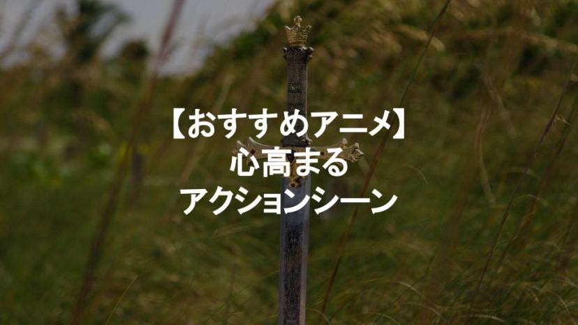 刀剣アニメ サムネイル
