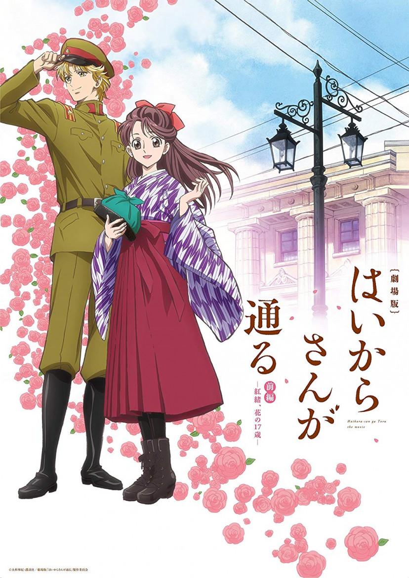 劇場版はいからさんが通る 前編~紅緒、花の17歳~、花村紅緒、伊集院忍