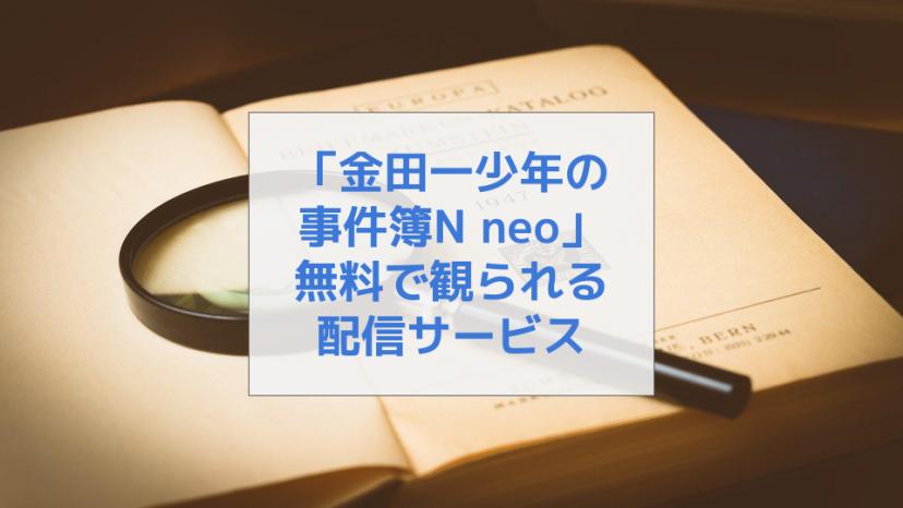 金田一少年の事件簿N neo、サムネイル