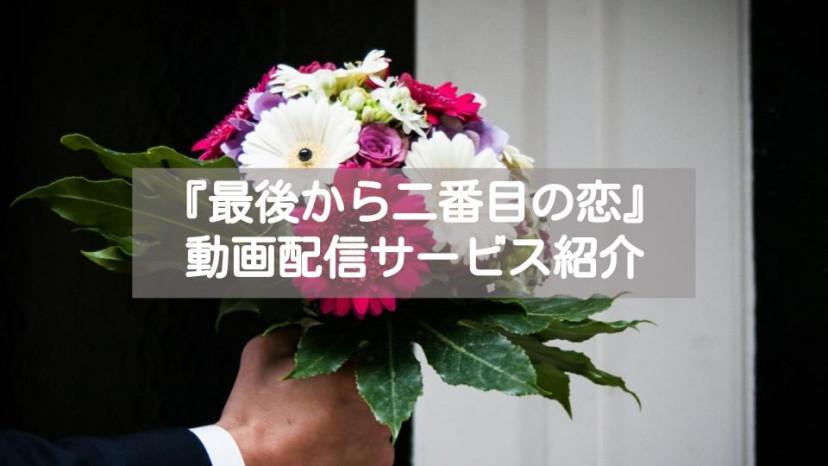 ドラマ『最後から二番目の恋』配信系記事 サムネイル
