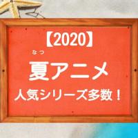 【2020年7月開始】夏アニメまとめ一覧!延期作品ふくむ人気シリーズ盛りだくさん