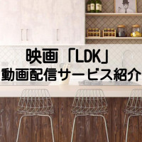 実写映画「LDK」(2019)のフル動画を無料視聴する方法【dailymotionより確実に】