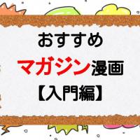 おすすめ週刊少年マガジン漫画・入門編!愛され続ける長寿作品が多数