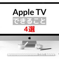 Apple TVでできる4つの機能とは?誰でも簡単に生活をアップデート!【アプリについても紹介】