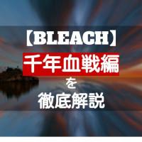 『BLEACH』最終章・千年血戦編を徹底解説!最後の敵は滅却師?【2020年アニメ化】