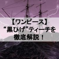 """【ワンピース】""""黒ひげ""""こと、マーシャル・D・ティーチを解説!闇の海賊の正体とは?"""