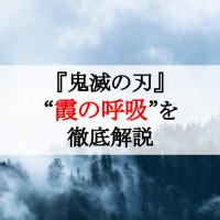 """『鬼滅の刃』""""霞の呼吸""""の全型を解説!霞柱・時透無一郎の使う朧ってどんな技??"""