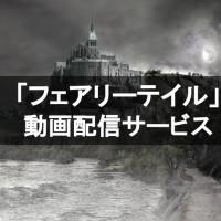 アニメ「フェアリーテイル」シリーズのフル動画を無料視聴できる配信サービスとは?【1期/2期/3期/映画】