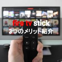Fire TV Stickのできる3つのこと!4K版との比較や使い方も紹介!