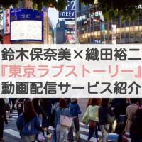 ドラマ『東京ラブストーリー(1991)』のフル動画を1話から最終回まで無料視聴する方法