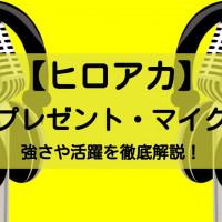 【ヒロアカ】プレゼント・マイク(山田ひざし)を解説!饒舌MC、天性のエンターティナー教師