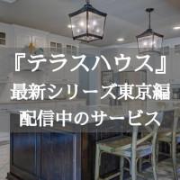 「テラスハウス東京2019-2020」の最新フル動画を今すぐ無料で観る方法【湘南編や軽井沢編も】
