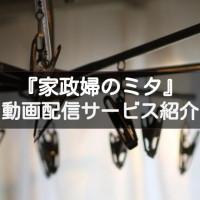 ドラマ『家政婦のミタ』の動画を無料で視聴できる配信サービスを紹介!