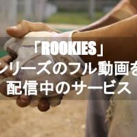 ドラマ&映画「ROOKIES(ルーキーズ)」のフル動画を1話から最終話まで無料視聴する方法【見逃し配信】
