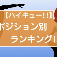 【ハイキュー‼】最強は誰だ?ポジション別キャラクターランキング!