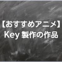 泣きゲーの真骨頂!key(キー)原作のアニメまとめ【ゲーム原作からオリジナルまで】