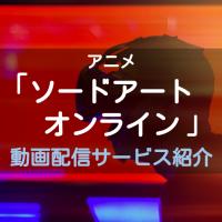 アニメ『ソードアート・オンライン(SAO)』の動画を全話無料視聴する方法【anitube、アニポより確実に】