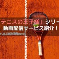 アニメ「テニスの王子様」シリーズの動画を無料視聴できる配信サービスは?【1話〜最終話/OVA/映画】