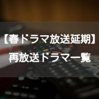 2020年4月期 再放送ドラマ一覧【日テレ・フジ・TBSなど主要局からピックアップ】